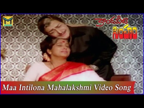 Maa Intilona Mahalakshmi Video Song || Kondaveeti Simham Movie || NTR, Sridevi