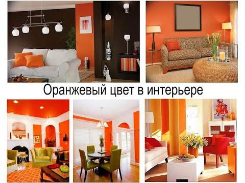 Оранжевый цвет в интерьере - факты и фото для сайта Design-foto.ru