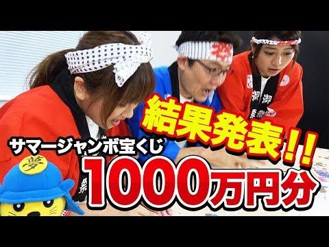 【宝くじ】サマージャンボ1000万円分の結果発表! #25