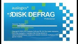 Auslogics Disk Defrag Pro 8.0.7.0 / Pro 4.9.0.0 + Portable + Rus + Repack
