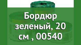 Бордюр зеленый, 20 см (Gardena), 00540 обзор 00540-20.000.00