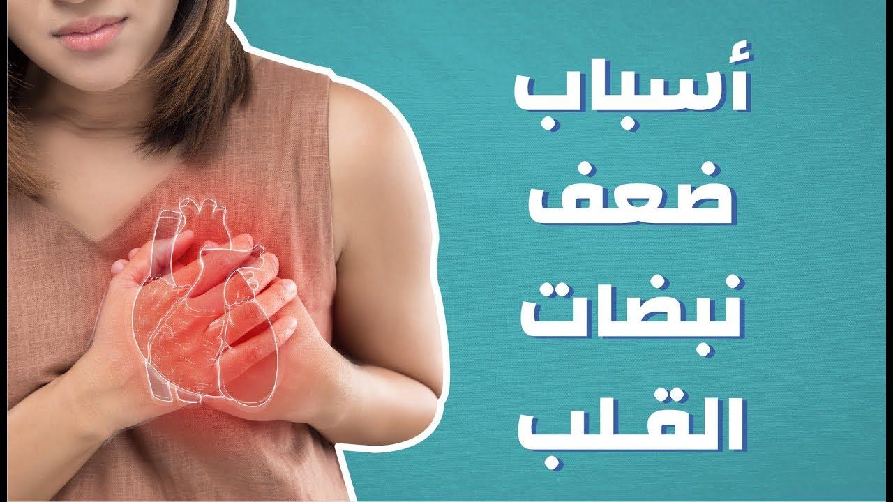أسباب ضعف نبضات القلب موضوع Youtube