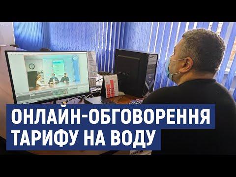 Суспільне Кропивницький: У Кропивницькому обговорили новий тариф на воду