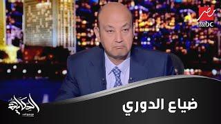 عمرو أديب يخرج عن شعوره بعد ضياع الدوري من الزمالك: حاجة تضايق