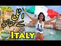 इटली के रोचक तथ्य || Documentary And Facts About Italy In Hindi & Urdu | اٹلی کے حقائق || Wiki World
