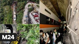 Крушение поезда на Тайване попало на видео - Москва 24