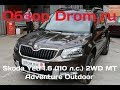 Skoda Yeti 2017 1.6 (110 л.с.) 2WD MT Adventure Outdoor - видеообзор