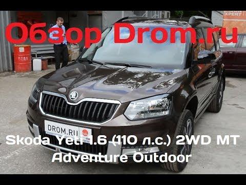 Skoda Yeti 2017 1.6 (110 л.с.) 2WD MT Adventure Outdoor - видеообзор
