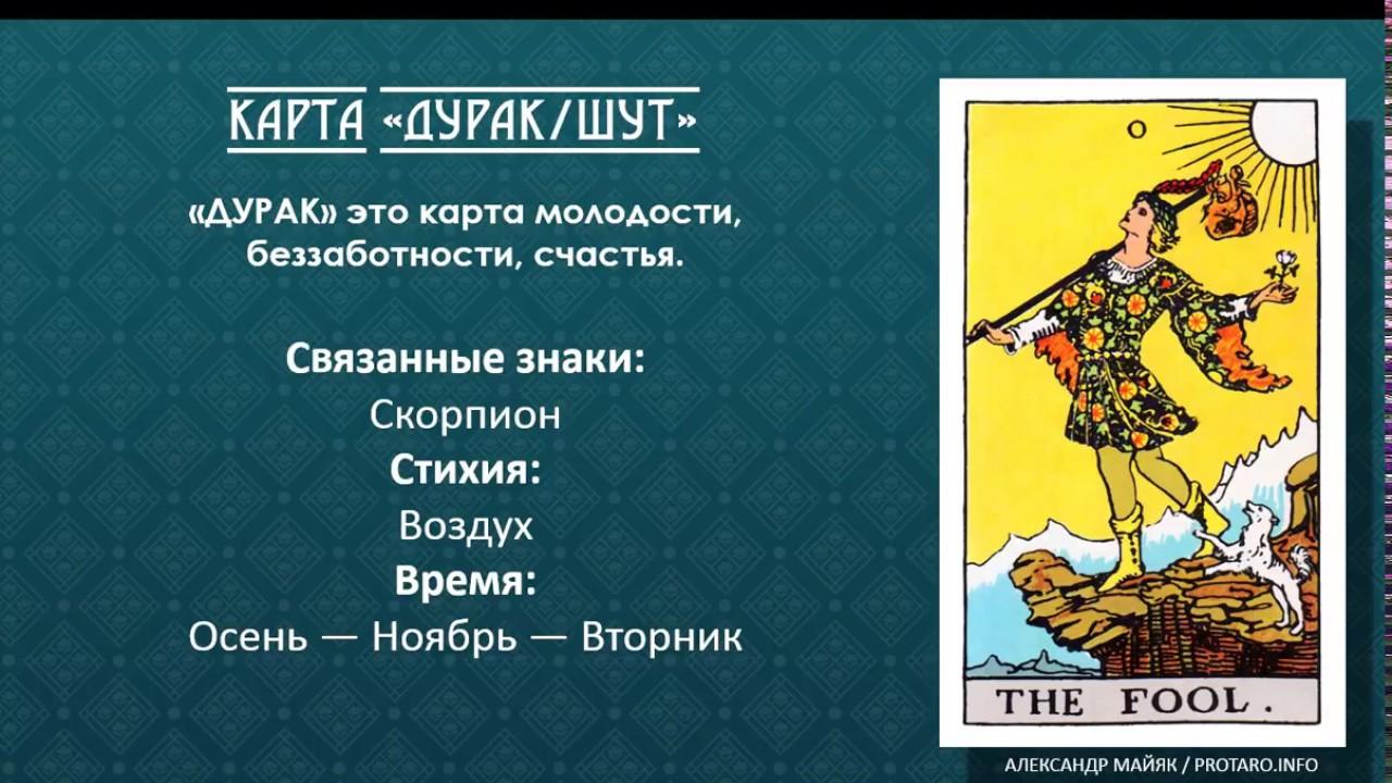 Карта Таро Дурак. Значение и толкование - YouTube