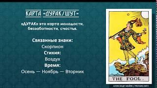 Карта Таро Дурак. Значение и толкование