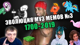 Эволюция Музыкальных Мемов №3 / 1700-2019 / Культовые песни и хиты