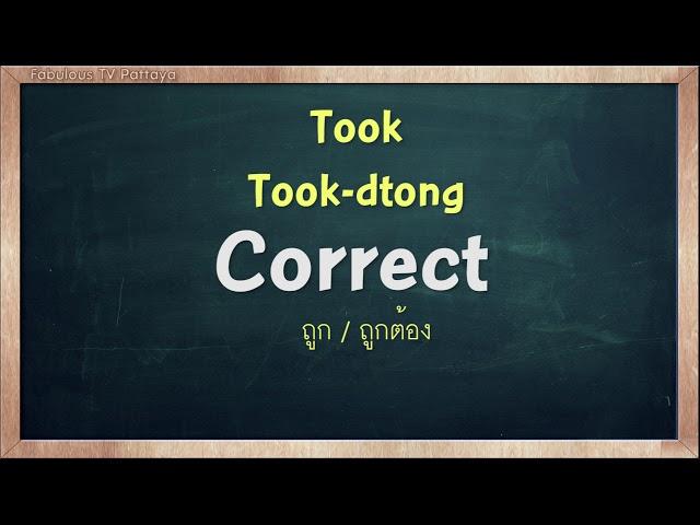 THAI TIME EP.244 Learn to speak thai, read thai, write thai Thai lesson
