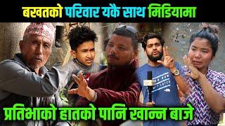 बखतको परिवार एकै साथ मिडियामा प्रतिभाको हात को पानि खान्न Bakhat&Prativa  Himesh Neaupane New Video