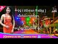 မီးပုံပြဲ - HIwan Paing Myanmar Music Remix Dawei Thu Dj SR အားေပးၾကပါဦး ႐ွင္