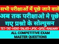 Old Paper's Solutions for all competitive exams || previous year paper solution || Gujarati gk