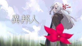【Cover】異邦人【Matsuri Kazamiya】