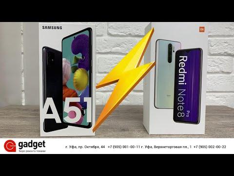 Samsung Galaxy A51 сравнение с Xiaomi Redmi Note 8 Pro