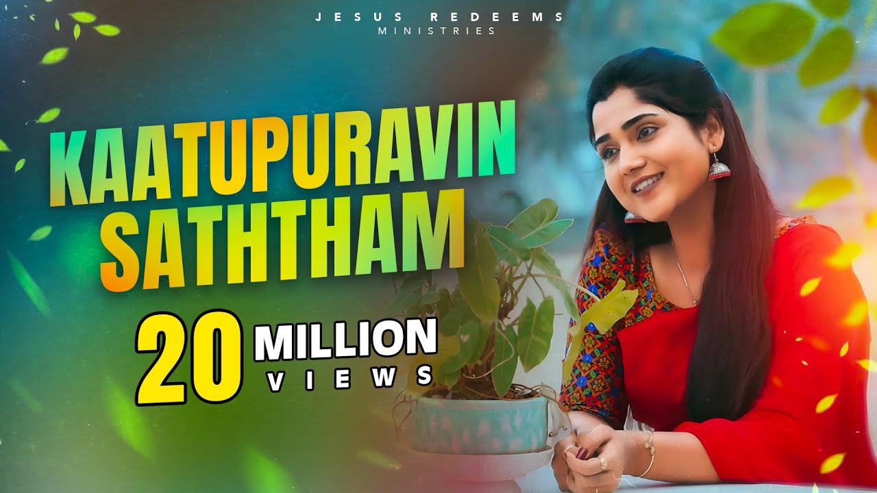 காட்டு புறாவின் சத்தம் (Kattupuravin Saththam) || 4K || New Christian Song || Jesus Redeems