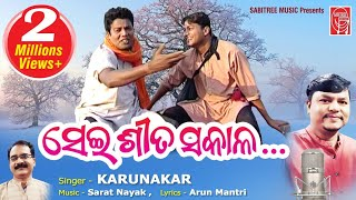 Sei Sita Sakala .. HD|| Odia romantic || Karunakar || J.P Mahanty || Sarat Nayak || Sabitree Music
