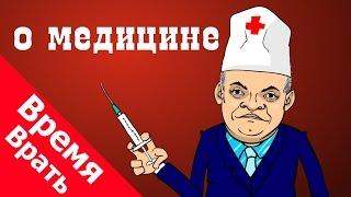 Никакой политики - только медицинские факты! Время Врать