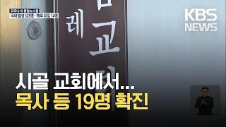 충북 괴산 모 교회 집단감염…목사·신도 등 19명 확진…