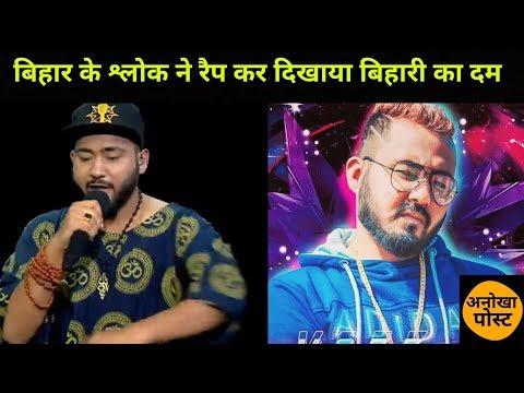 Bihari boy श्लोक ने MTV RAP SHOW में दिखा दिया की बिहारी किसी से कम नही होते