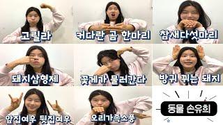 동물 손유희 모음집 /아굥TV /어린이집교사 /손놀이