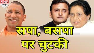 Yogi ने SP, BSP पर ली जमकर चुटकी, Gayatri के नाम पर जमकर सुनाया