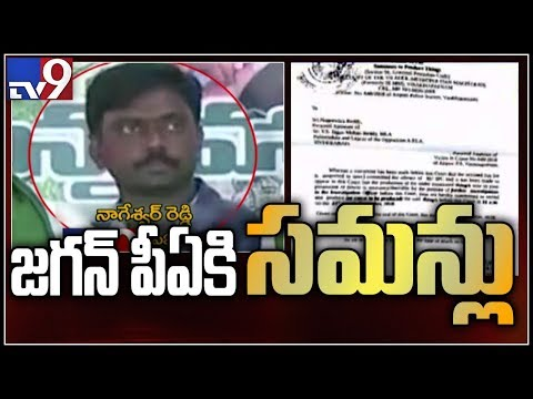 Attack on Jagan : Produce blood-stained shirt, court tells YS Jagan Mohan Reddy - TV9