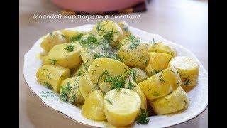 Это так вкусно и быстро! Обязательно приготовьте молодой картофель в сметане