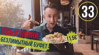 Кипр/Вкусно и недорого/Безлимитный Буфет/Греческая и Русская кухня/Пафос 2019