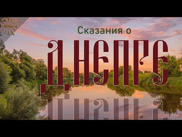 РУССКАЯ ШКОЛА РУССКОГО ЯЗЫКА 35 УРОК 📚 СКАЗАНИЯ О ДНЕПРЕ ... На Украине - В Украинии