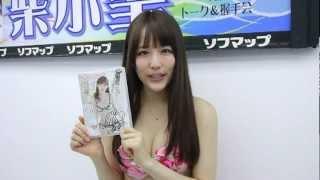 アイドルの穴 2012 ~日テレジェニックを探せ!」にも出演中の柴 小聖さ...