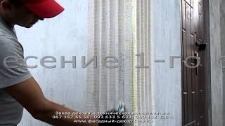 Фасадный декор из пенопласта. Монтаж.  Пилястра. ArchiDeco(Мастерская фасадного декора ArchiDeco. Производим фасадный декор из пенополистирола по эксклюзивной технологи..., 2015-08-26T14:26:28.000Z)