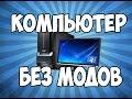 КОМПЬЮТЕР В MINECRAFT БЕЗ МОДОВ mp3