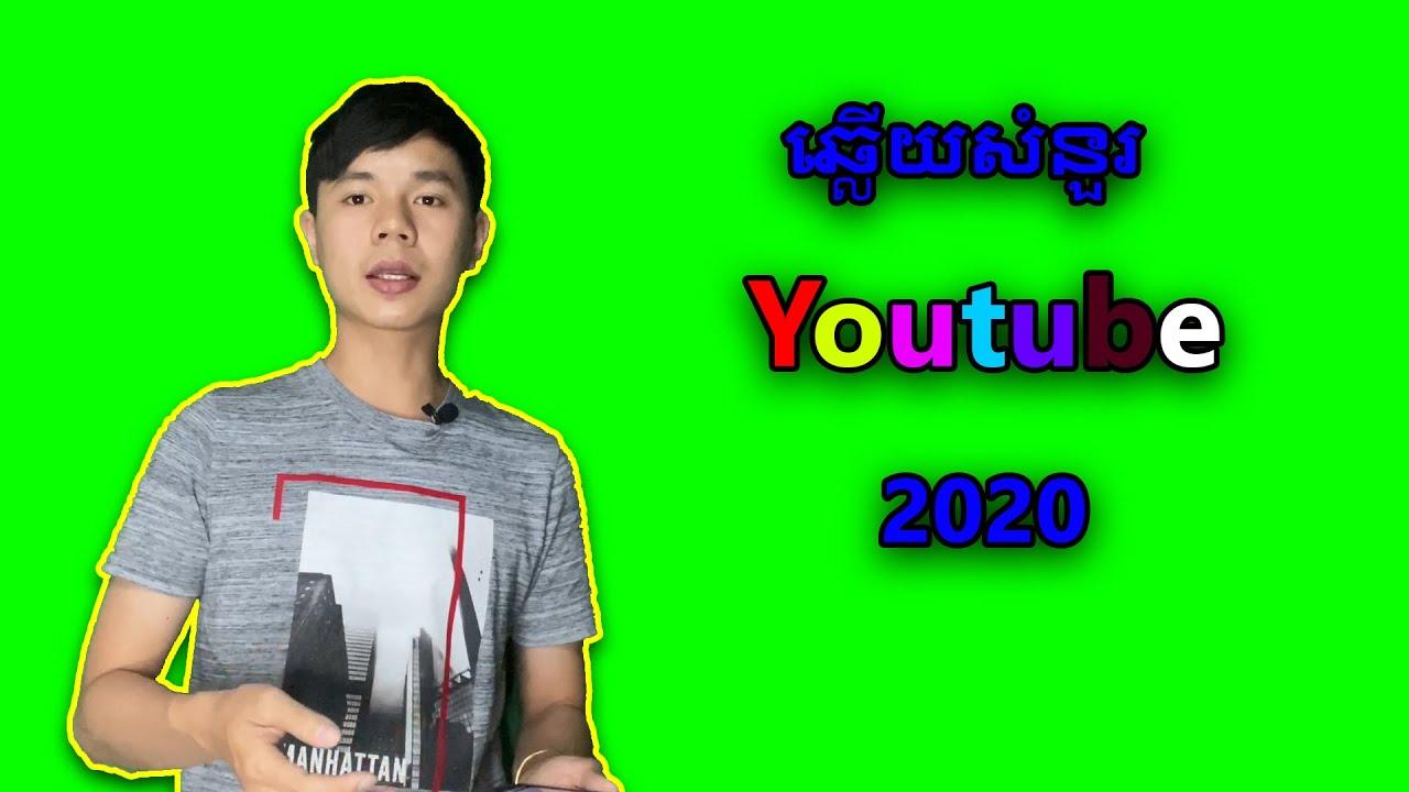 ឆ្លើយសំនួរ Youtube 2020 T TCH