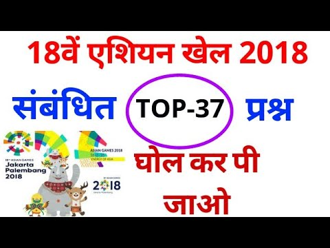Asian Games 2018 Related Question/18th Asian khel Gk/ एशियन