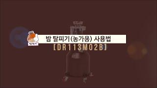 [매뉴얼] 거산정밀 밤 탈피기 밤박사 농가용(국문)