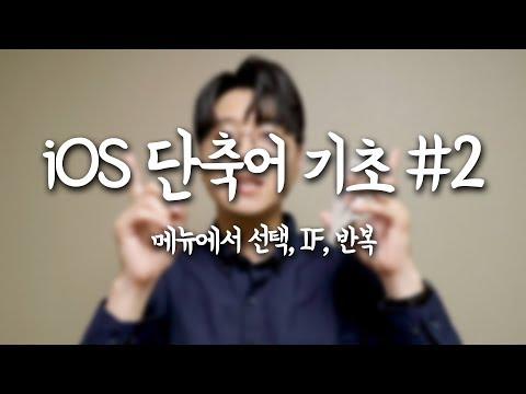 📲 [단축어 강좌] 다시오지않을 iOS단축어 두번째 시간이 돌아왔습니다! 메뉴에서선택, if, 조건, 반복, for, while