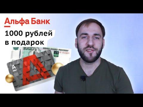 1000 рублей от Альфа банк - Как заработать на дебетовой карте