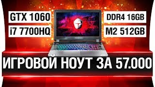 ИГРОВОЙ НОУТ ЗА 57к руб - ThundeRobot ST Pro
