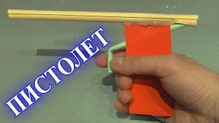 Как сделать пистолет из бумаги своими руками