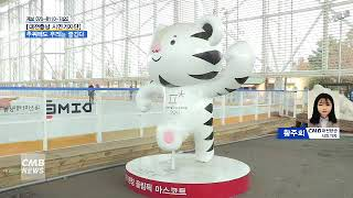 [대전뉴스] 추위에도 우리는 즐긴다  엑스포남문광장 야…