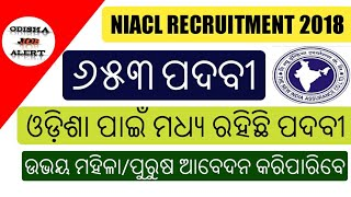 NIACL RECRUITMENT 2018 !! Latest Job Notification !! Odisha Job Alert