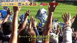 【ガンバ大阪】マリノス戦キーパー入場&試合前チャントノーカット版 thumbnail