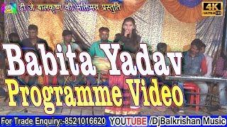 Maliya Ke Betwa !! मलिया के बेटवा मैया माला लेने खार !! सिंगर बबिता यादव प्रोग्राम विडियो!!