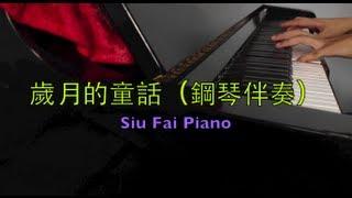鋼琴伴奏(Siu Fai Piano) [歲月的童話] - 羅嘉良