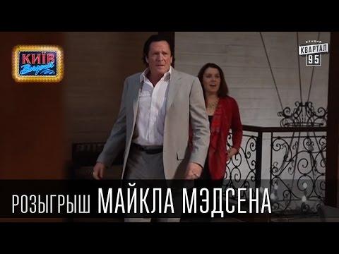 Розыгрыш Ирины Билык | Вечерний Киев, розыгрыши 2015