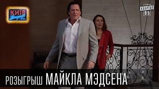 Розыгрыш Майкла Мэдсена | Вечерний Киев, розыгрыши 2015