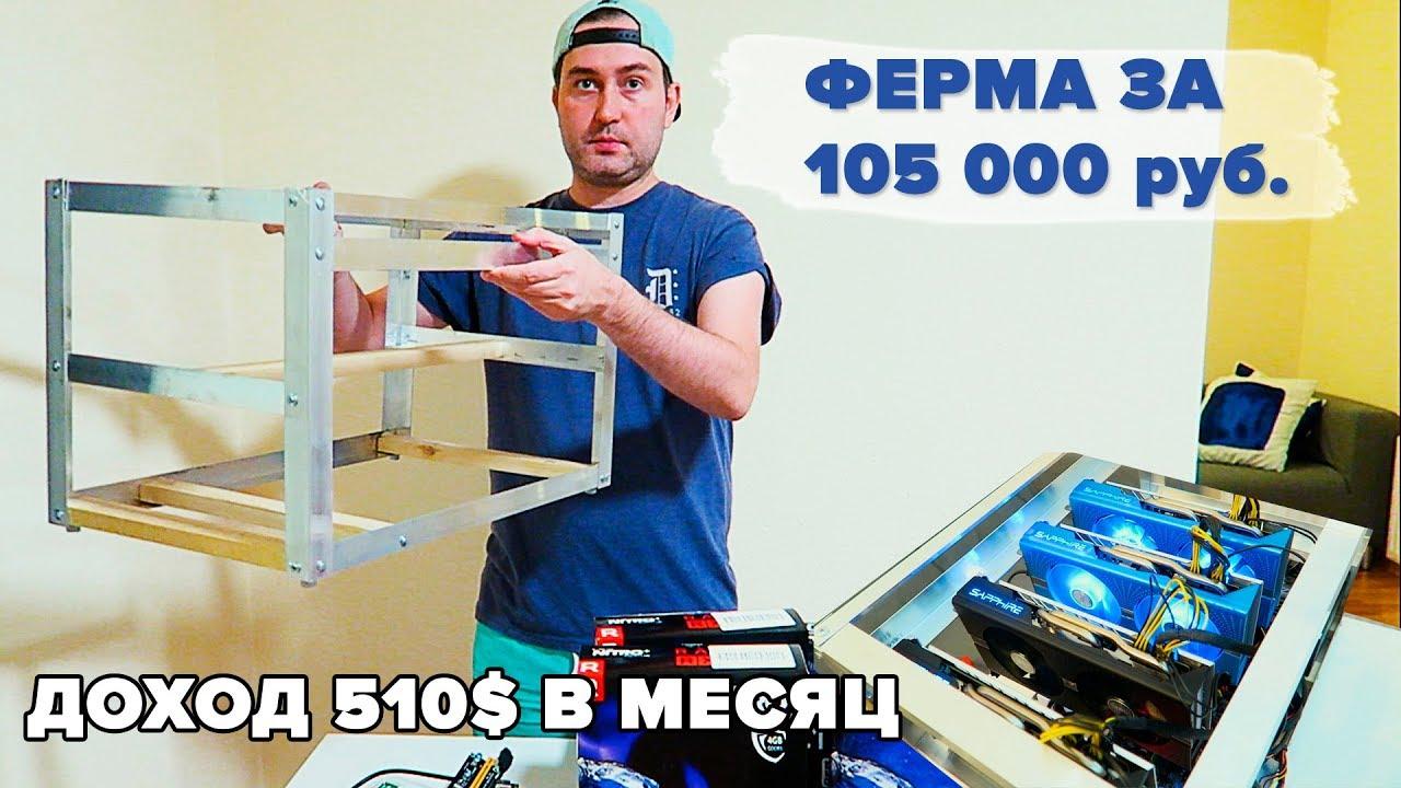 Сборка фермы для майнинга. 105 000 руб. Доход 950 руб. в день. Подробно с нуля обо всем.